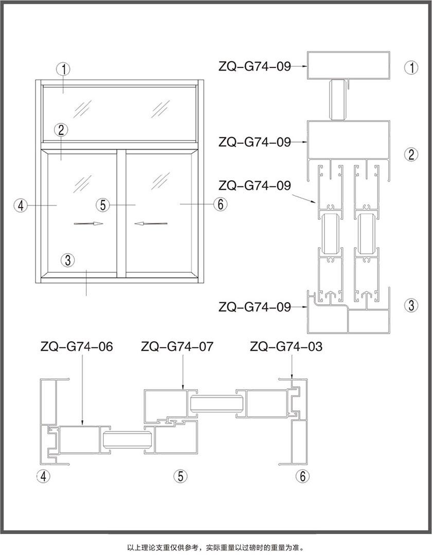 ZQ-G74推拉窗系列