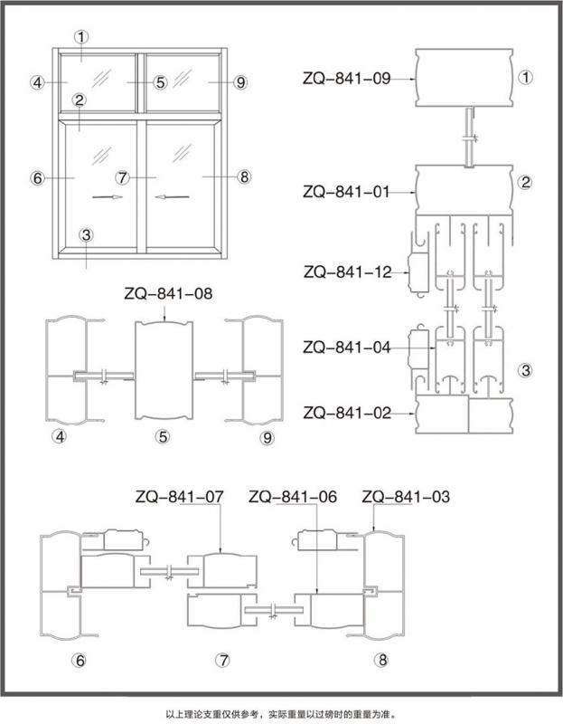 ZQ-841推拉窗系列