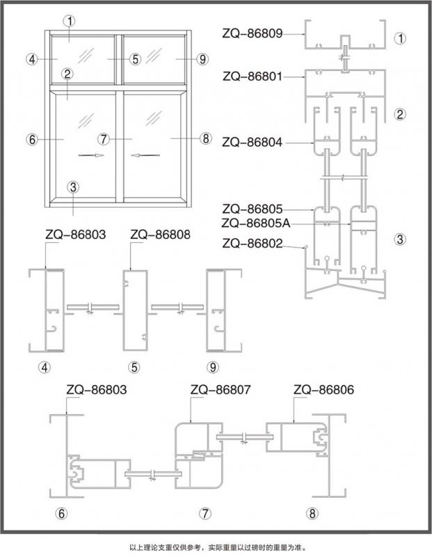 ZQ-868推拉窗系列