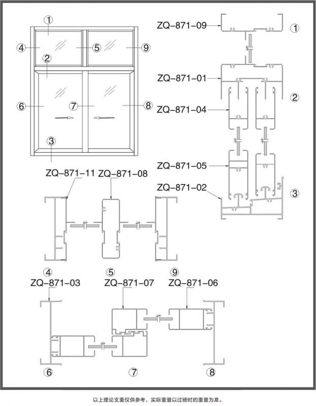 ZQ-871推拉窗系列