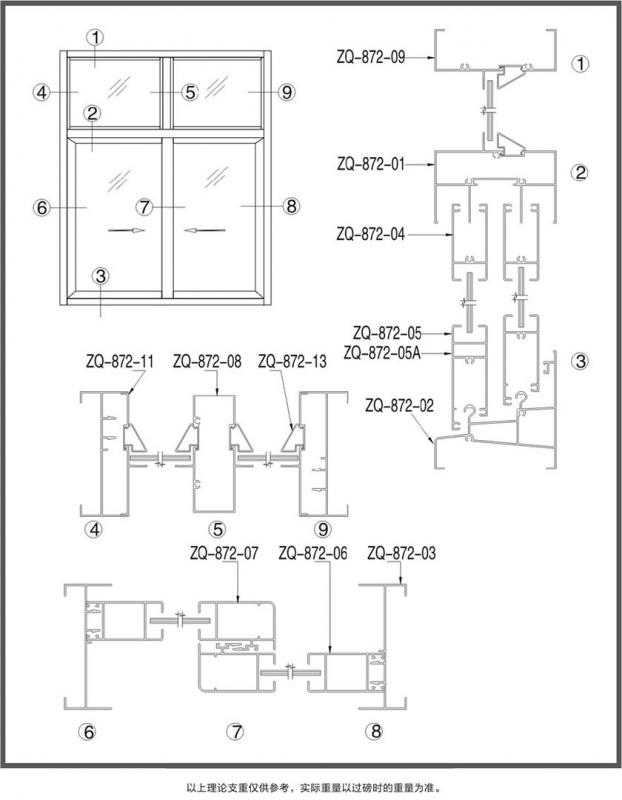 ZQ-872推拉窗系列
