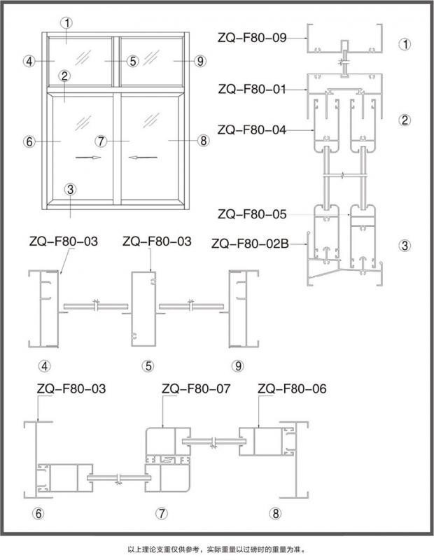 ZQ-F80推拉窗系列