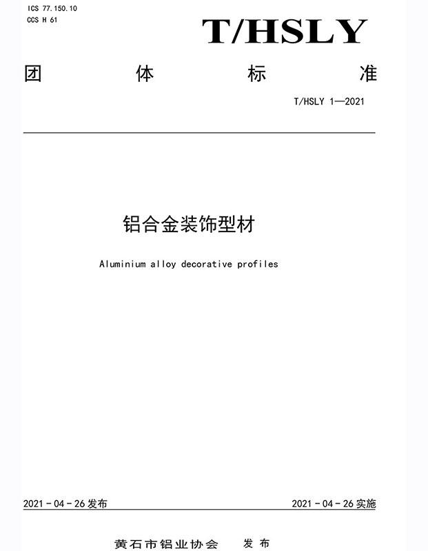 《铝合金装饰型材》团体标准(印刷稿)